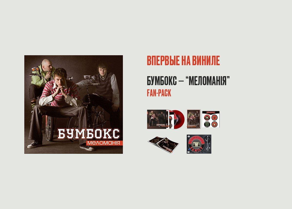 """Бумбокс — """"Меломанiя"""" Дебютный альбом"""