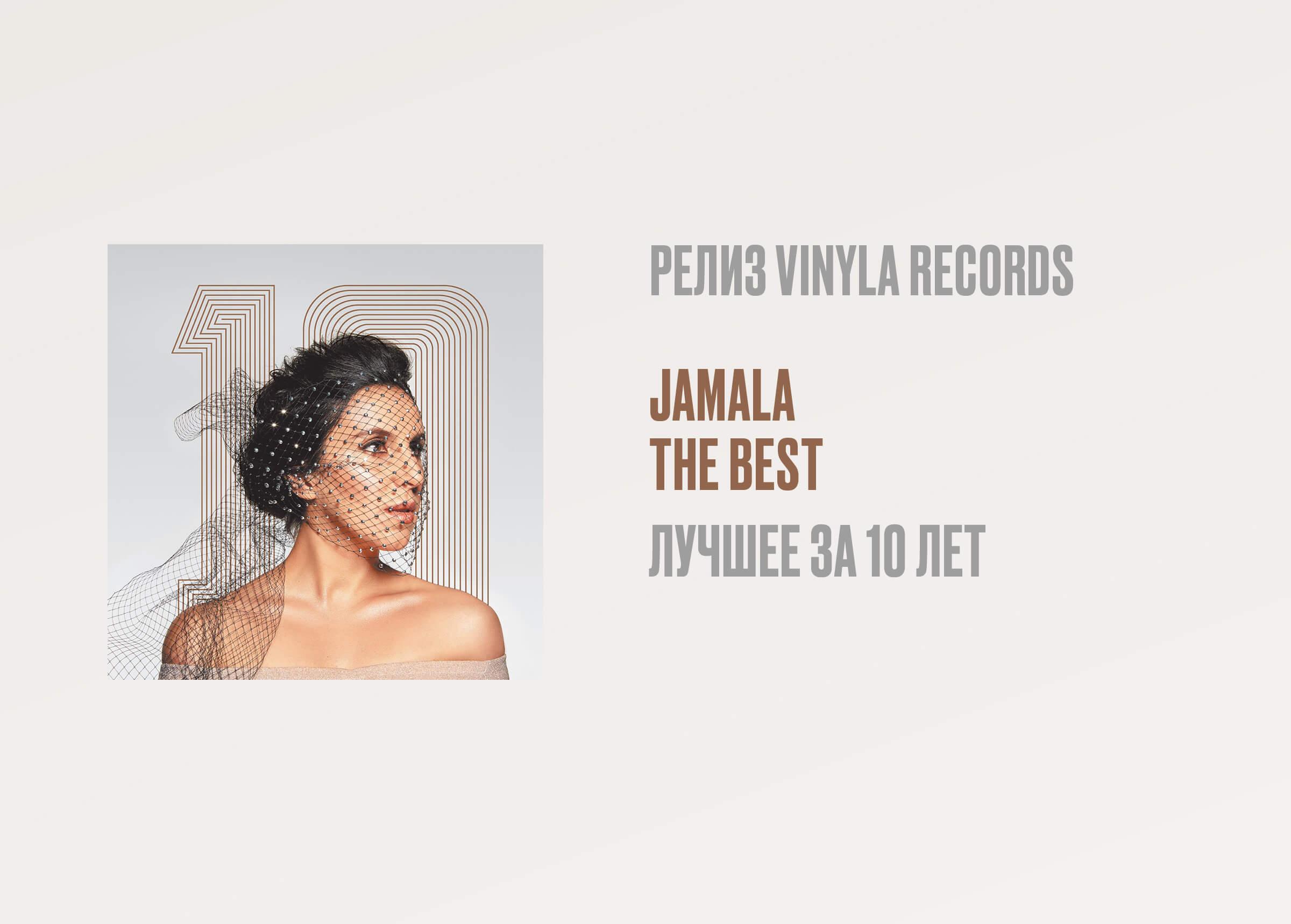 Лучшее за 10 лет от Jamala