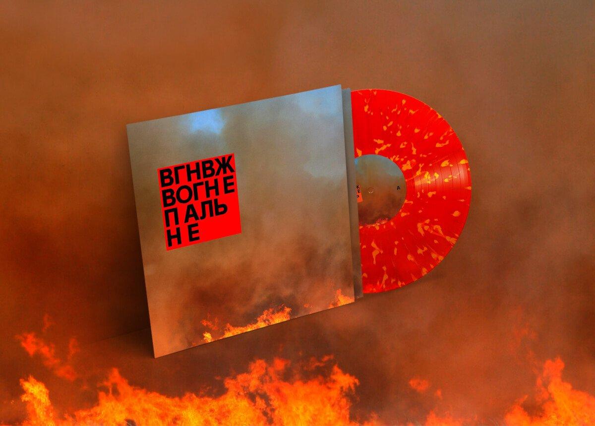 Вогнепальне передзамовлення Новий реліз від Вагоновожатих та Vinyla Records