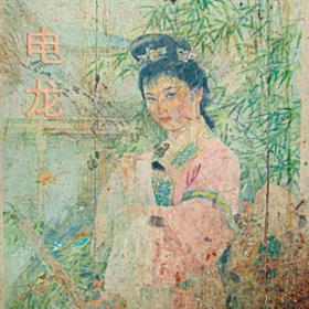 Dian Long Kink Gong