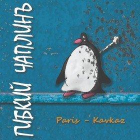 Paris – Kavkaz Гибкий Чаплинъ