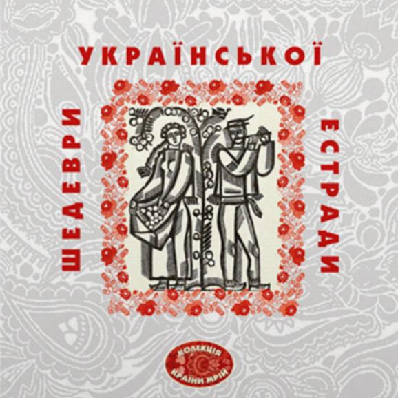Шедеври Української Естради (Limited Edition)
