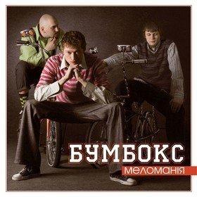 Меломанія (Deluxe Fan Pack) Бумбокс / Boombox