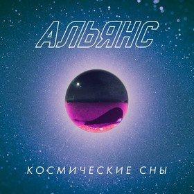 Космические сны Альянс