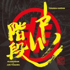 Togawa Kaidan Hijokaidan X Jun Togawa
