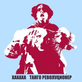 Tango Revolucioner Xaxaxa