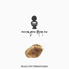 Toilet Chant Black Sun Productions