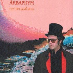 Песни Рыбака Аквариум