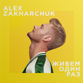 Живем один раз (Signed CD) Alex Zakharchuk