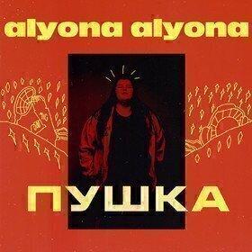 Пушка Alyona Alyona
