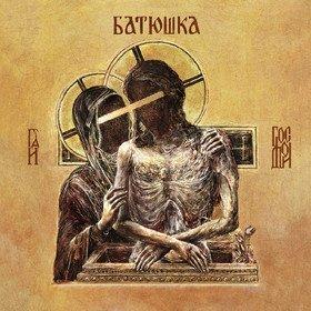 Hospodi Batushka