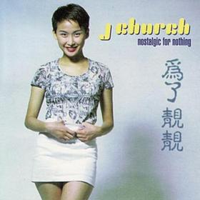 Nostalgic For Nothing J Church