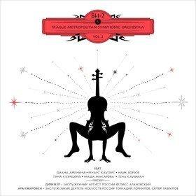 Би-2 & Prague Metropolitan Symphonic Orchestra Vol. 2 Би-2