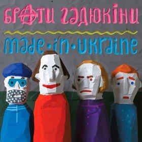 Made in Ukraine Брати Гадюкiни