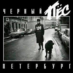 Чёрный Пёс Петербург Live (Limited Edition) ДДТ