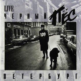 Чёрный Пёс Петербург Live ДДТ