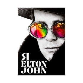 Я. Елтон Джон Elton John