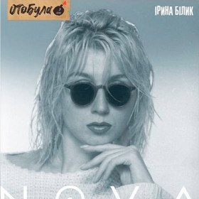 Nova Ірина Білик