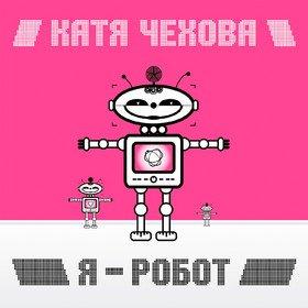 Я - Робот (Limited Pink Vinyl) Катя Чехова