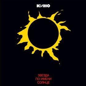Звезда По Имени Солнце (Deluxe Box) КИНО