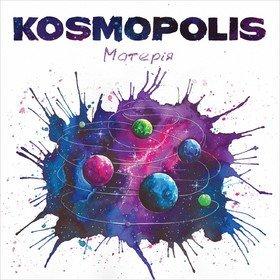 Матерія KOSMOPOLIS