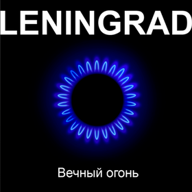 Вечный огонь Ленинград