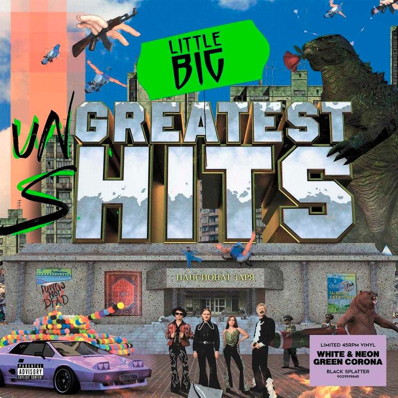 Greatest Hits (Un'greatest S'hits)