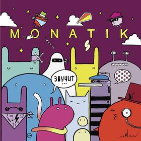 Звучит Monatik