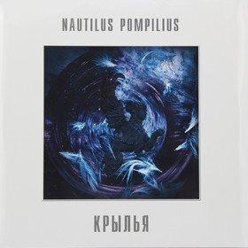 Крылья Наутилус Помпилиус