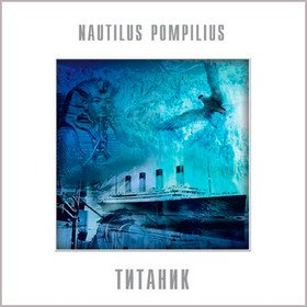 Титаник Наутилус Помпилиус