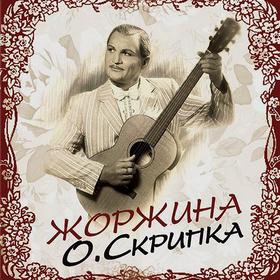 Жоржина Олег Скрипка
