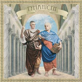 Гуманісти Олег Скрипка/Лесь Подерв'янський