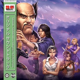 Tekken 2 Original Soundtrack