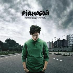 Не прекращай мечтать Pianoboy
