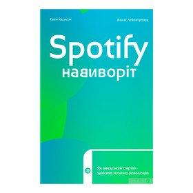 Spotify навиворіт. Як шведський стартап здійснив музичну революцію Свен Карлссон, Юнас Лейонхуфвуд