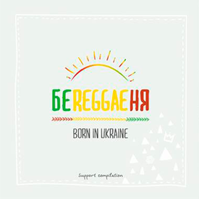 БЕREGGAEНЯ: Born In Ukraine Various Artists