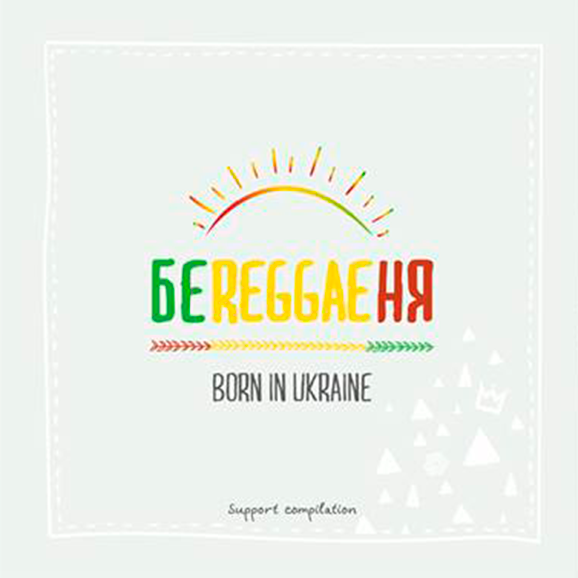 БЕREGGAEНЯ: Born In Ukraine