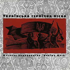 Українська Героїчна Пісня Various Artists