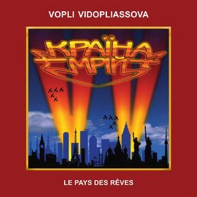 Країна Мрій (Red Vinyl) Воплі Відоплясова (ВВ)